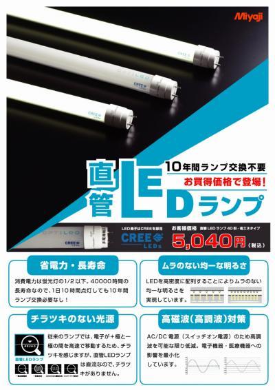 "s-10-09-08_直管LEDランプ_""_OPTI_""〈表〉-_Miyaji"