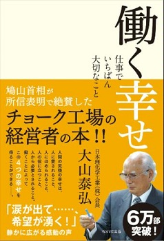 大山さんの本