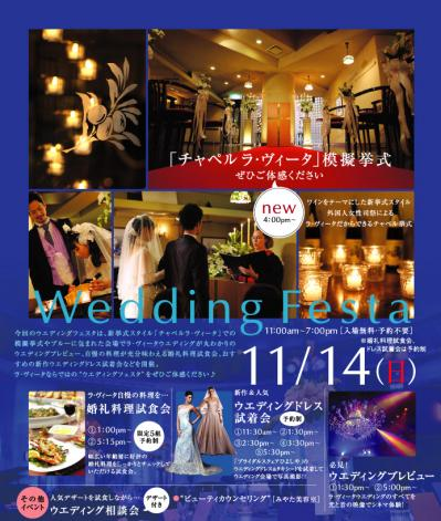 10-10-29 wedding_festa