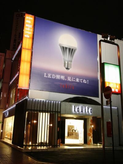 s-09-11-17_LaVita松山店(フォトボード)-夜