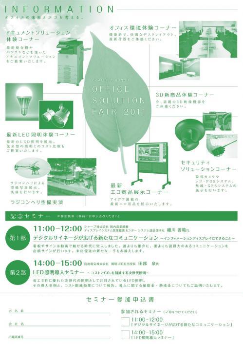 11-02-03岡村文具さんイベントチラシ裏