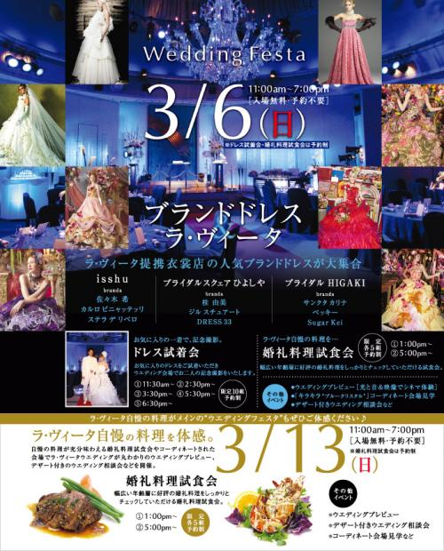 11-03-02 wedding_festa
