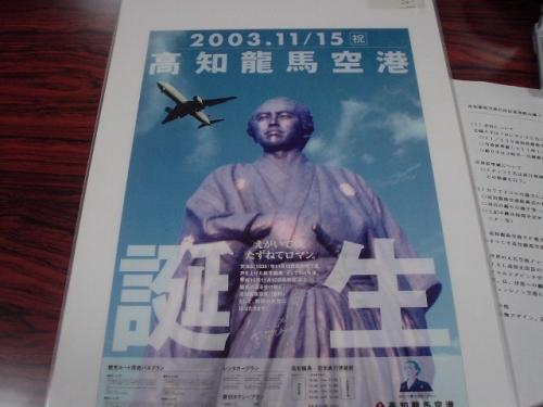 03-11-15高知龍馬空港誕生