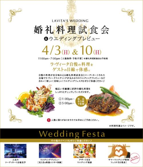 11-04-10 wedding_festa