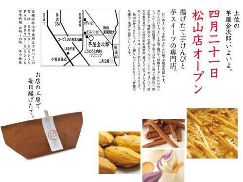 11-05-05 芋屋金次郎松山