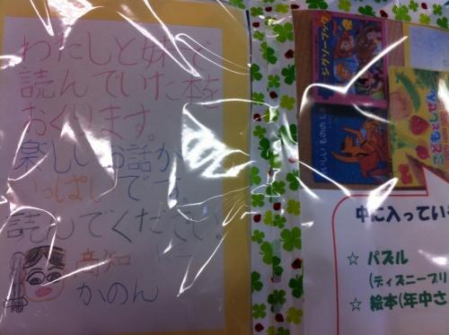 s-11-05-06 子供支援PJ 004