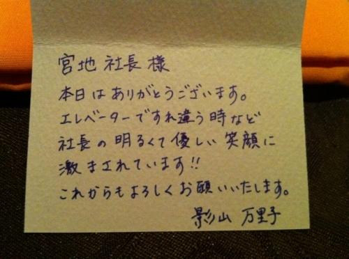 s-11-05-27 影山さん結婚式 (5)