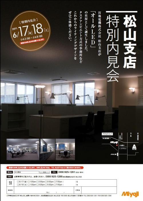 11-06-09 松山支店内見会チラシ