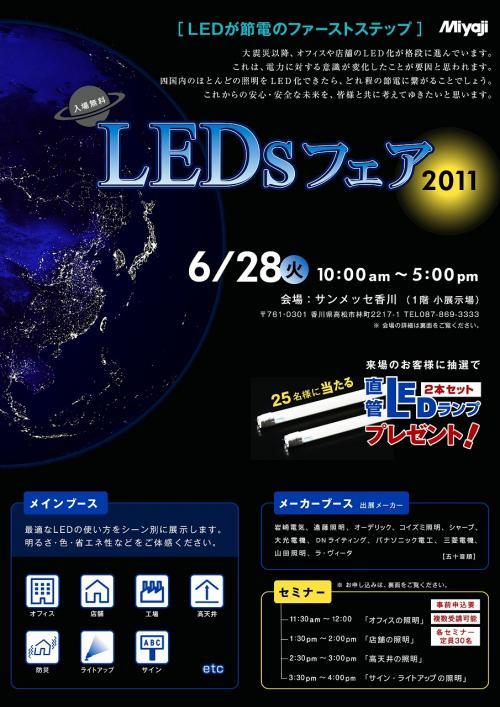 11-06-09_miyajiLEDsフェア2011(香川)