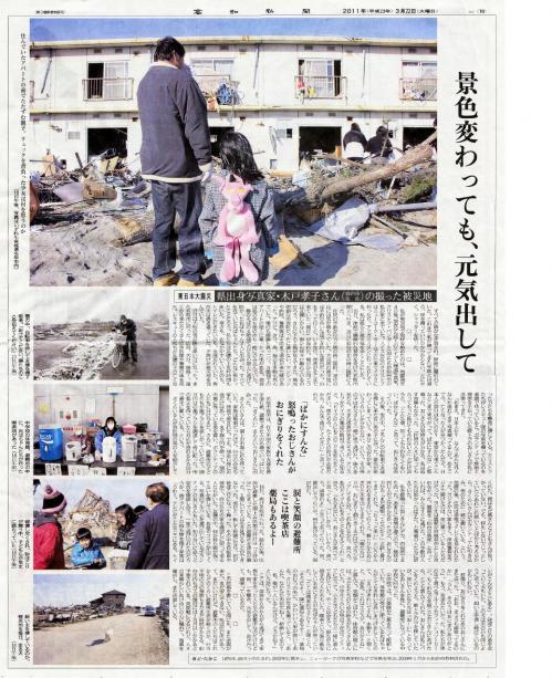 11-03-22 木戸さん高知新聞東日本大震災レポート