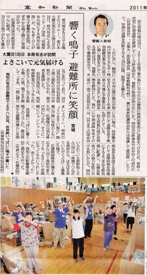 s-11-06-19_響く鳴子_避難所に笑顔(高知新聞)