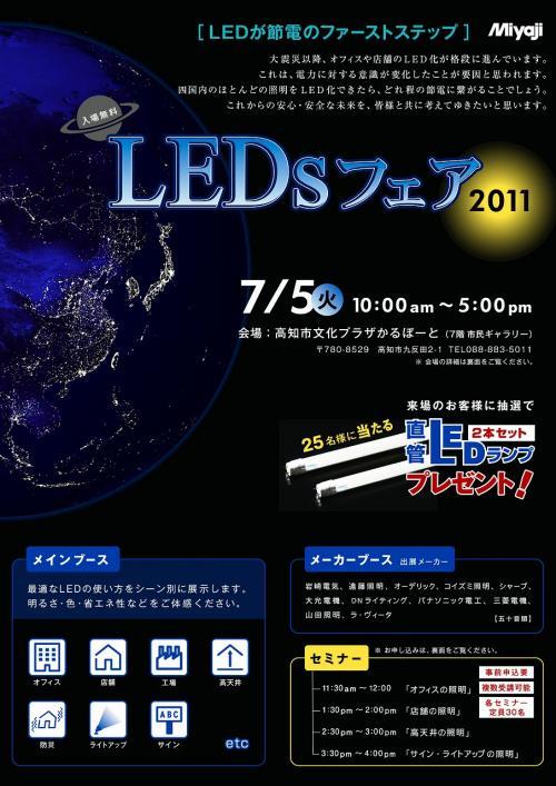 11-06-09_miyajiLEDsフェア2011(高知)