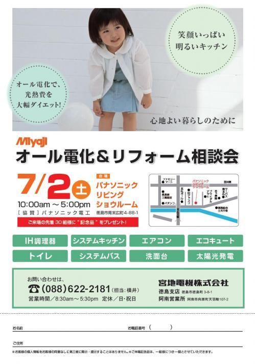 11-07-02オール電化&リフォーム相談会徳島