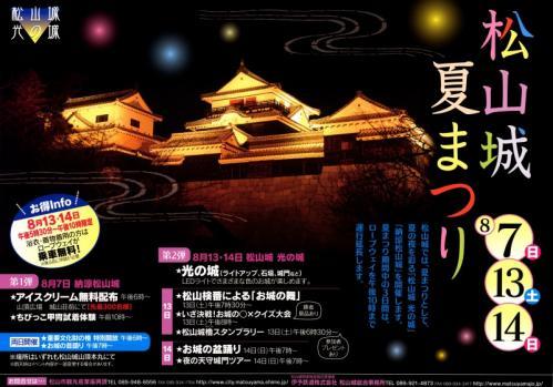 11-08-08_松山城夏まつり