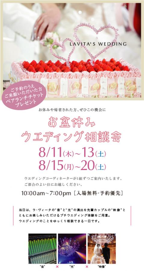 11-08-13 wedding_soudan