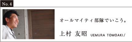 11-09-06上村