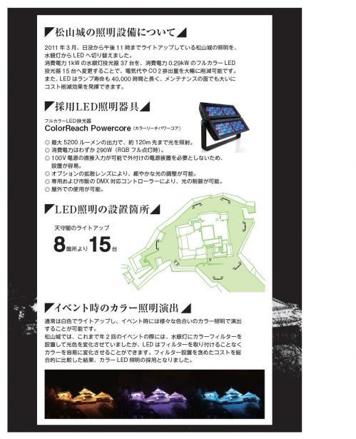 11-09-16 照明学会全国大会松山城ライトアップツアー2