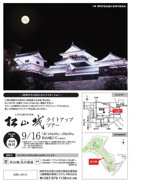 11-09-16 照明学会全国大会松山城ライトアップツアー1