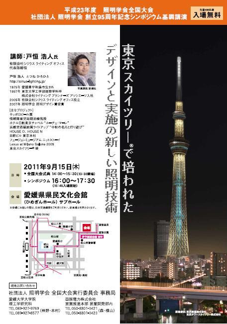 11-09-15 照明学会全国大会戸恒氏講演会
