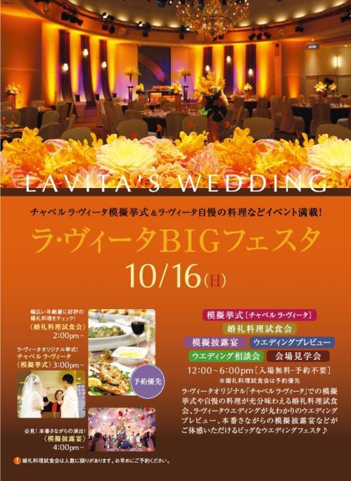 s-11-10-16 wedding_festa10