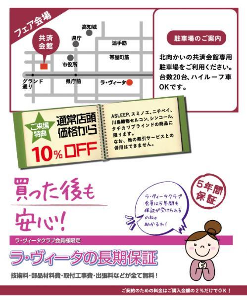 11-10-3家具・カーテンフェア4