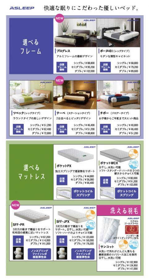 11-10-3家具・カーテンフェア2