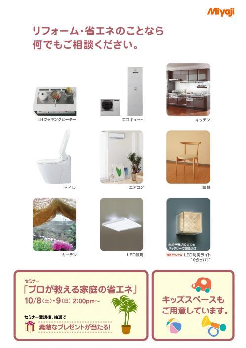 11-10-07 【電化相談会】チラシ新居浜(裏面)