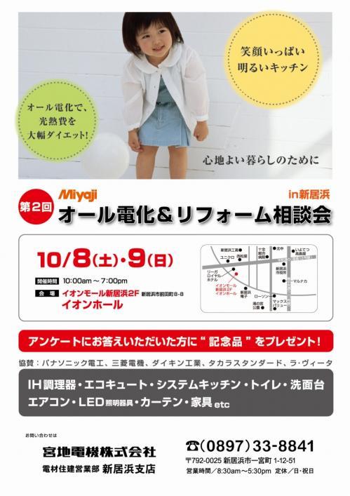 s-11-10-07 【電化相談会】新居浜(施主様)表面