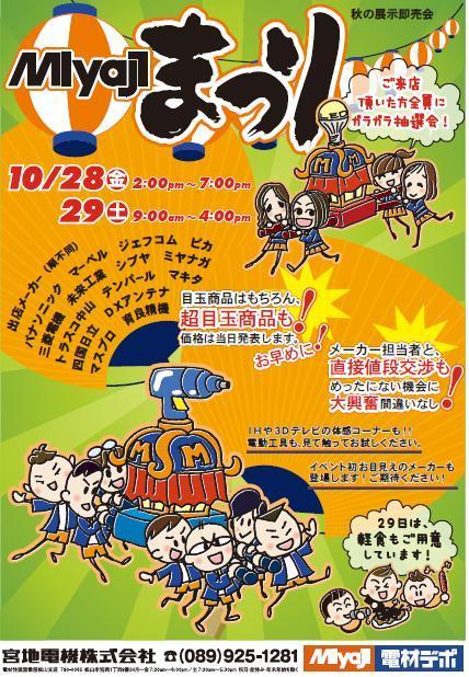 11-10-08 miyajiまつり