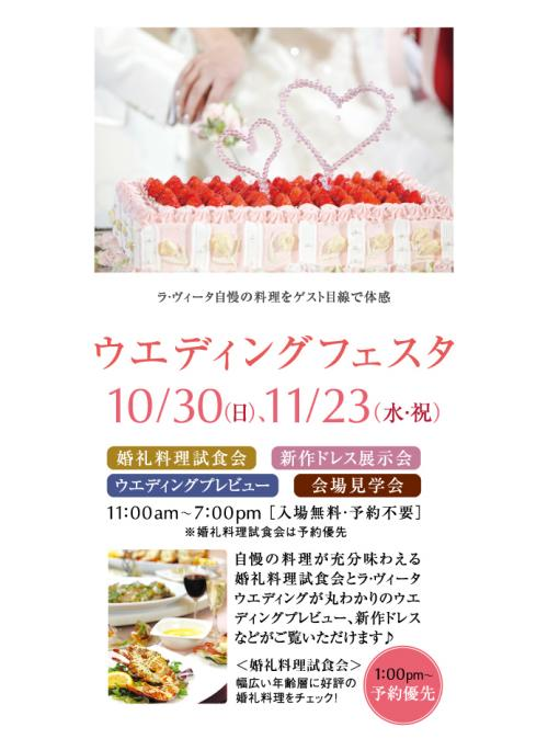 11-10-19 wedding_festa2
