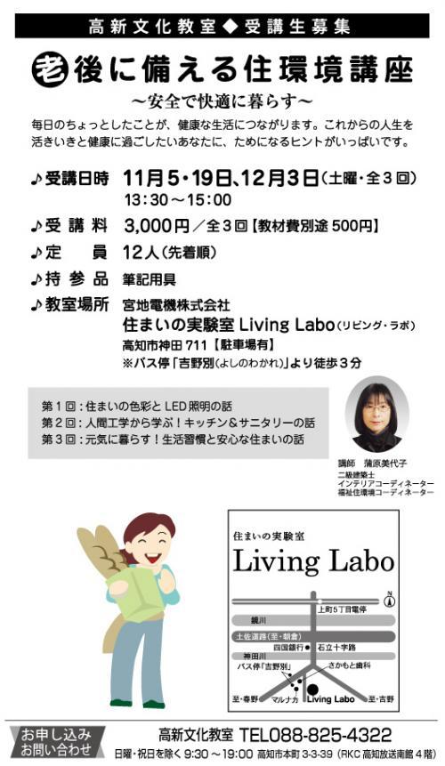 11-10-30 老後に備える住環境講座