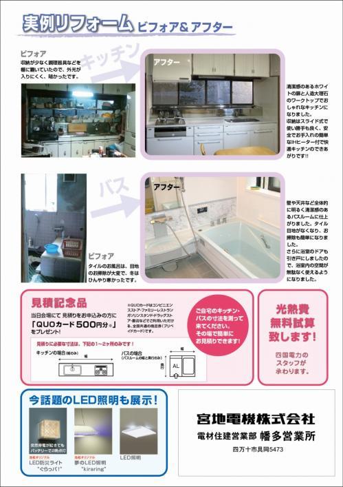 s-11-11-05-「リフォーム実感フェア」幡多営業所(裏)