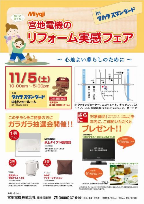 s-11-11-05-「リフォーム実感フェア」幡多営業所(表)