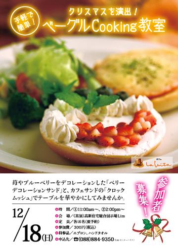 11-12-18 cooking_seminar