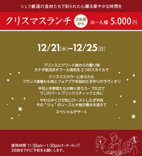 11-12-05 クリスマスランチ