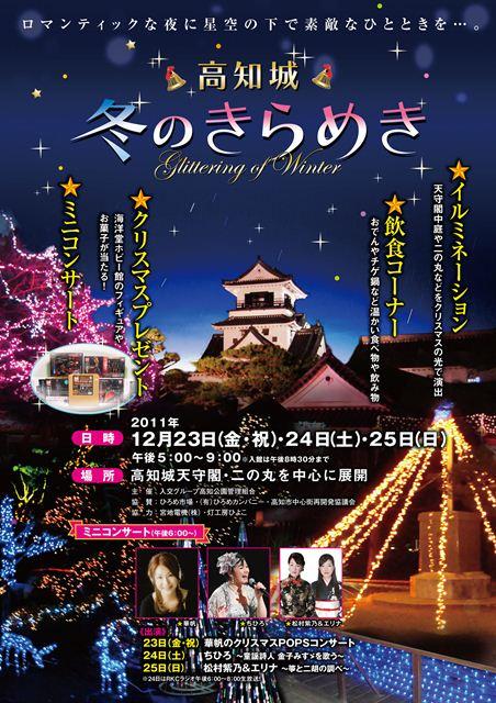 11-12-23 高知城冬のきらめきポスター