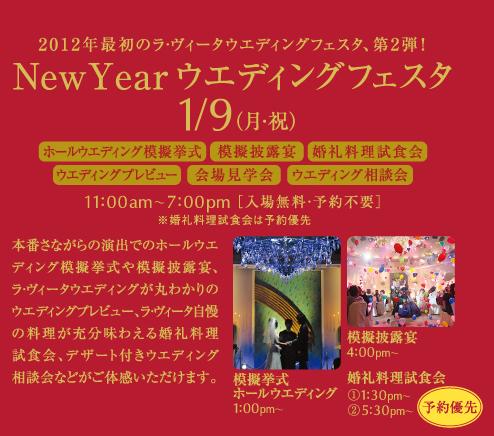 12-01-09 wedding-festa3