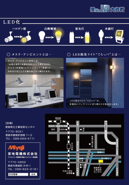 12-01-18僕らのLED大作戦2