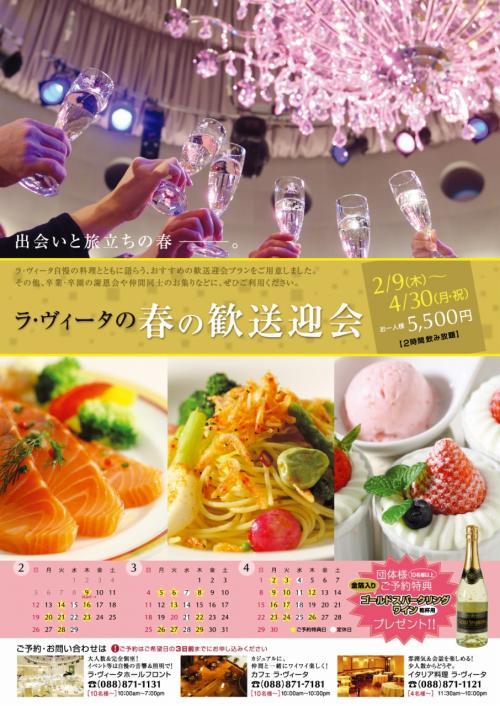 s-12-01-19_春の歓送迎会(表)