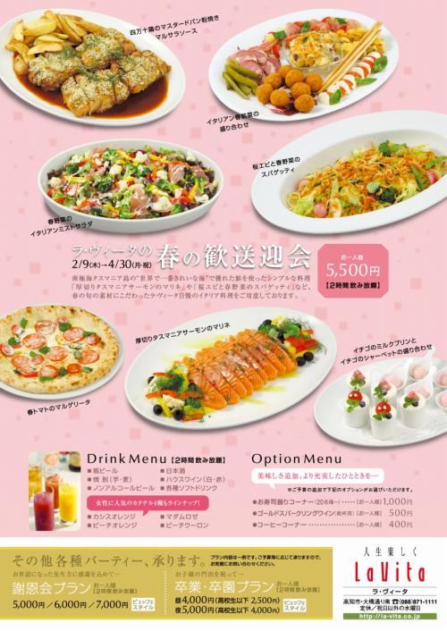 s-12-01-19_春の歓送迎会(裏)