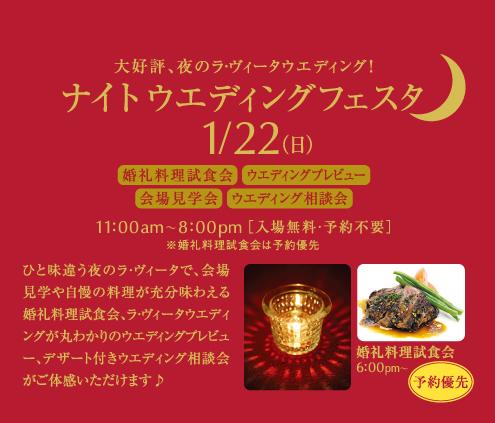 12-01-22 wedding-festa5