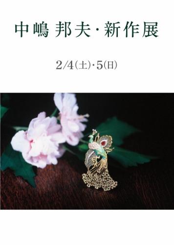 s-12-02-03 中嶋邦夫