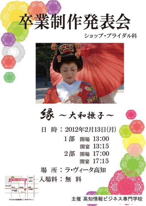 12-02-13 龍馬学園ショップブライダル卒業発表会