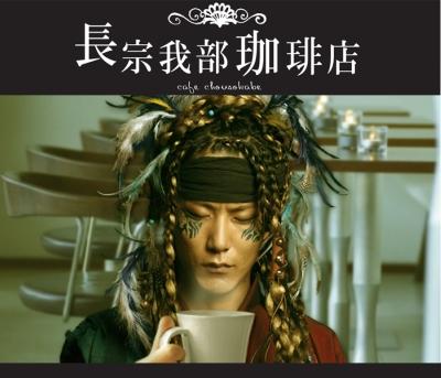 chousokabe_coffee3.jpg