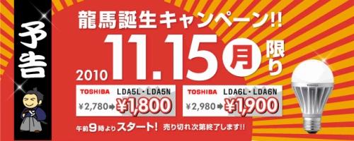 s-10-11-15_ryomacan_yokoku.jpg