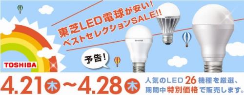 s-11-04-21_toshiba-banner-yokoku.jpg