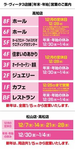 s-2011_nenmatsu_nenshi_eigyoannai.jpg