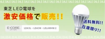 s-banner-sale-led.jpg