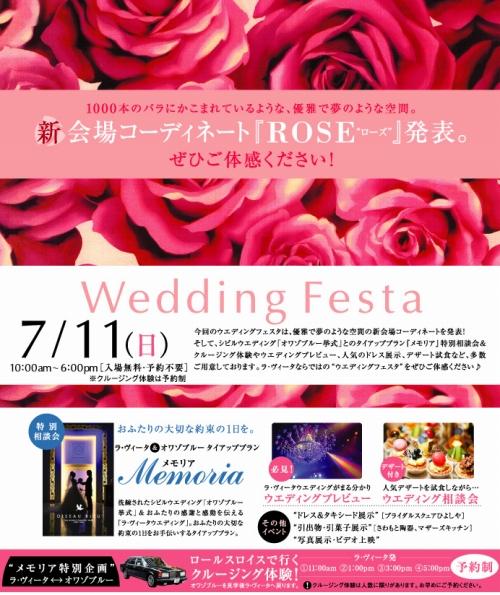 s-wedding_festa.jpg