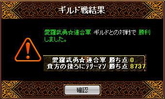vs愛羅武勇